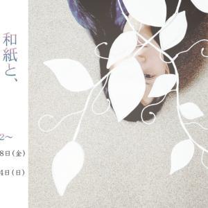 和紙造形家 かとうこづえ氏の展示会に行ってきました~和紙と、あなたと、想い出と。Vol.2~
