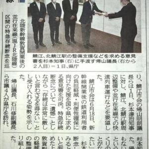 杉本知事に北陸新幹線敦賀開業後に係る支援を求める意見書を手渡し要望を伝えました~鯖江市議会~