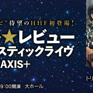 「スターダスト☆レビュー ア・カペラ&アコースティックライヴ with トリオAXIS+」に