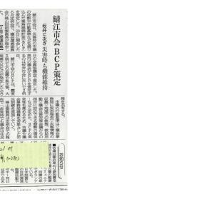 鯖江市議会BCPにもとづく防災訓練を実施しました~鯖江市議会~