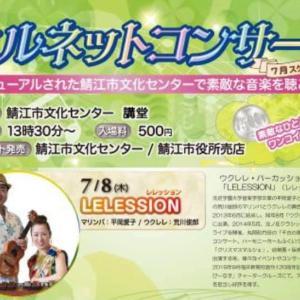 鯖江市文化センター第3回カルネットコンサート~ウクレレ・パーカッションデュオLELESSION~