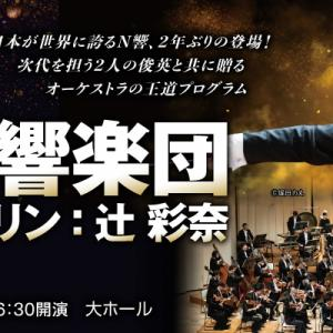 ハーモニーホールふくいでのコンサートに/熊倉 優 指揮 NHK交響楽団 ヴァイオリン:辻 彩奈