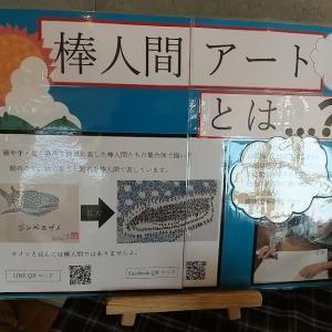山崎海斗さん個展「棒人間アート展~小さな小さな棒人間たちの集合体アート~」@こっしぇるん。かふぇ