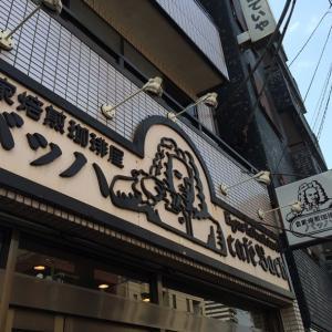 """優雅にCafe Time in """"Cafe Bach(カフェ バッハ)"""""""