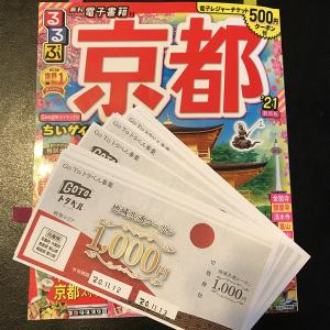 そうだ!京都いこう! by Go To Travel !!!