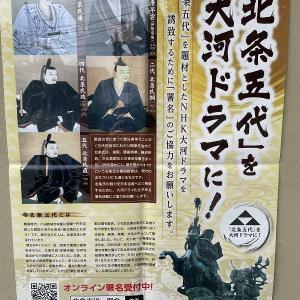 2022年 NHK大河ドラマ『鎌倉殿の13人』 小田原城へ