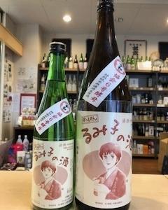 『すっぴん るみ子の酒 特別純米無濾過生原酒』