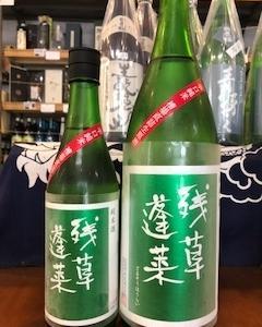 『残草蓬莱 辛口純米 槽場直詰生原酒』