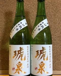 『琥泉 純米無濾過生酒 原酒』