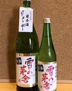 『雪の茅舎 純米吟醸 生酒』