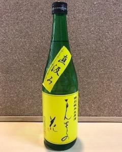 『まんさくの花 特別純米酒 直汲み 生原酒』