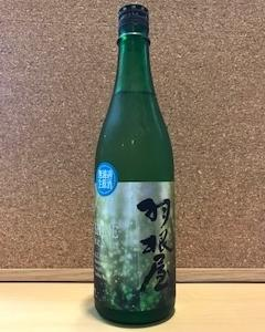 『羽根屋 SHINE 13度無濾過生原酒』