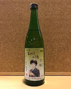 『るみこの酒 生酛 特別純米酒』