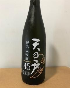 『天の戸 純米大吟醸45』