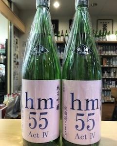 『hm 純米 生 美山錦 ActⅥ』
