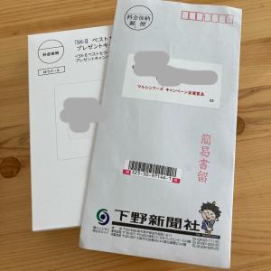 お届け物2件♪マルシンフーズとSK-Ⅱ[当選No.40]