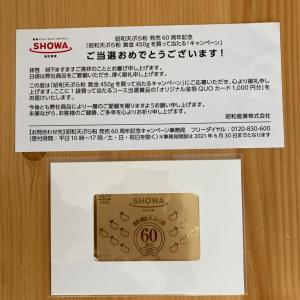 お届け物1件♪金色のQUOカード[当選No.42]