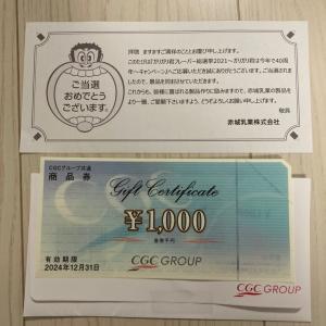 お届け物1件♪ガリガリ君〜[当選No.72]