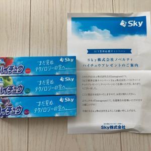 お届け物2件♪ハイチュ〜[当選No.73]