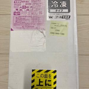 お届け物1件♪お肉〜[当選No.129,プチ当選No.48〜50]