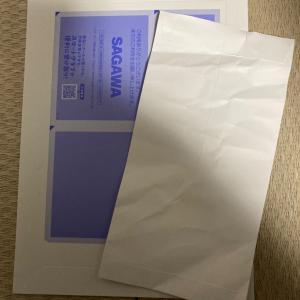 お届け物2件♪ 1週間ぶり〜[当選No.133,134]
