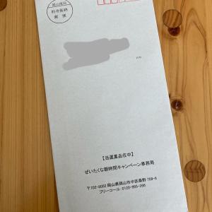 お届け物1件♪[当選No.136]