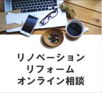5/1 【手軽にリフォーム相談】オンラインサービス