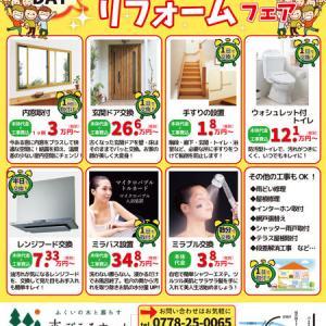 5/21 【リフォーム】1日で完了!1DAYリフォーム