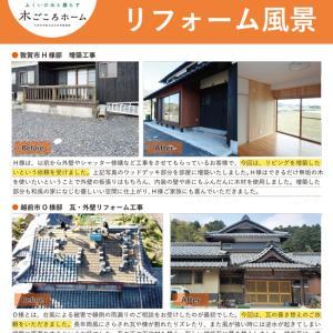 5/29 【リフォーム風景】お家のメンテナンス
