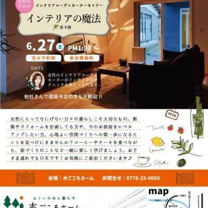 6/1(月)インテリアセミナー復活のお知らせ