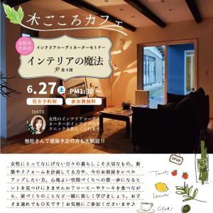 6/5 【インテリアの魔法】セミナー