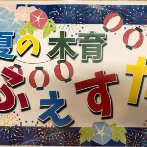 7/13 木育フェスタのお知らせ