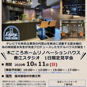 9/25 【最先端のデザインハウス】見学会開催!!