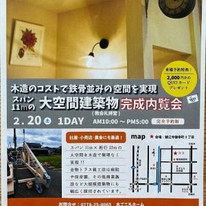 2/15【完成見学会のご案内2件】