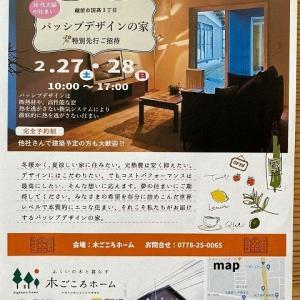 2/25【国高3丁目】完成見学会with amisさん】