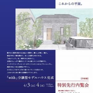 3/27【with幸町分譲モデル先行見学会のお知らせ】