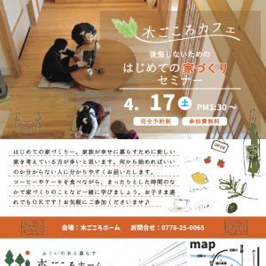 4/12【木ごころカフェ】幸町モデルで開催!