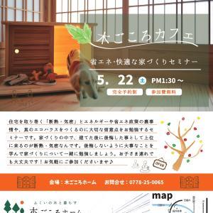 5/17【木ごころカフェ~省エネ快適な家づくりセミナー開催の巻】
