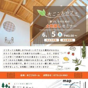 6/3【木ごころカフェ6/5開催の土地探しセミナーの巻】