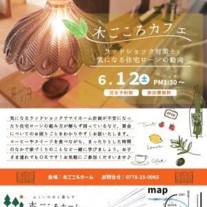 6/8【木ごころカフェ ウッドショック対策と気になる住宅ローンの動向の巻】