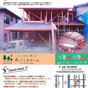 6/7 断熱・気密・換気の内覧会