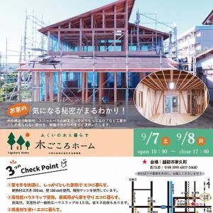 9/6 構造内覧会のお知らせ