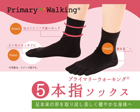 かかと体重®︎で歩くと血流がよくなり脚の悩みは9割解決する