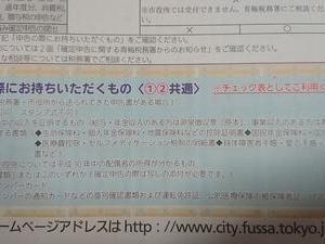 拝啓加藤育男福生市長様42 見づらいですよ「広報ふっさ」