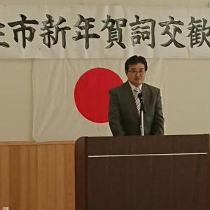 拝啓加藤育男福生市長様39 加藤市長の今年の漢字は「始(はじめ)」