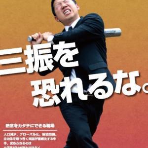 拝啓加藤育男福生市長様52 「三振を恐れるな!」はいいキャッチコピーですね