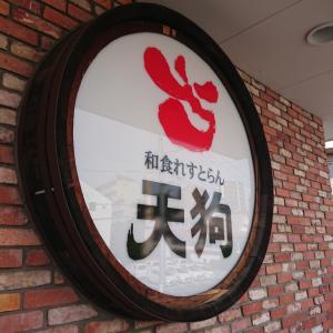 和食レストラン 天狗 テイクアウトが神!!