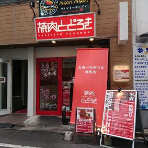 じっくりお肉と向き合えるお店♪焼肉とどろき 浅草橋店