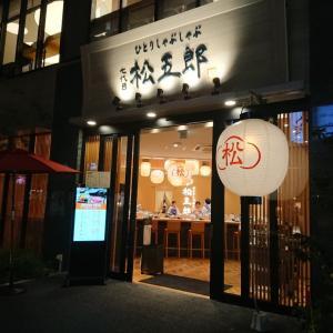 新しい生活様式に合ったお店♪ひとりしゃぶしゃぶ 七代目 松五郎