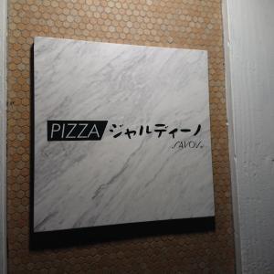 癖になるピサ!!PIZZA ジャルディーノ SAVOY 目黒店